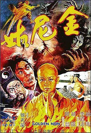 金尼姑(1977)-01.jpg