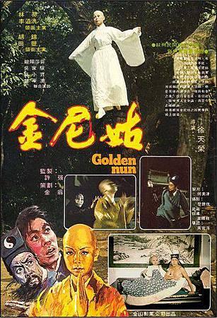 金尼姑(1977)-02.jpg