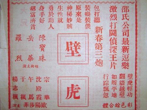 壁虎(1972).jpg