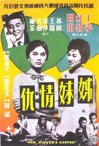 姊妹情仇(1963).jpg