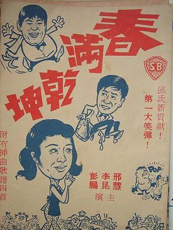 春滿乾坤(1968)-01.jpg