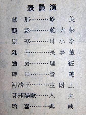 春滿乾坤(1968)-02.jpg