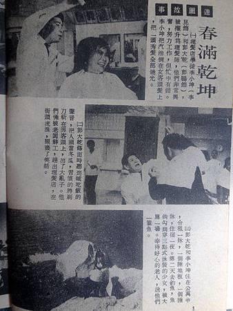 春滿乾坤(1968)-05.jpg