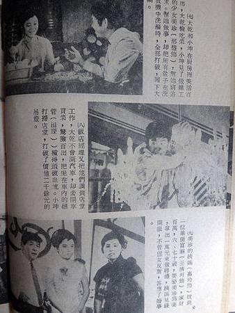 春滿乾坤(1968)-07.jpg