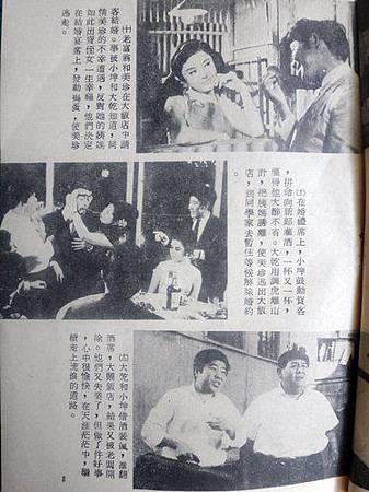 春滿乾坤(1968)-08.jpg