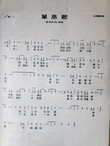 春滿乾坤(1968)-09.jpg