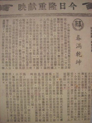 春滿乾坤(本事).jpg