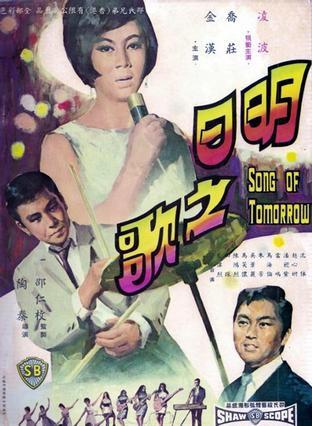 明日之歌(1967)-01.jpg