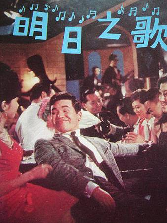 明日之歌(1967)-02.jpg