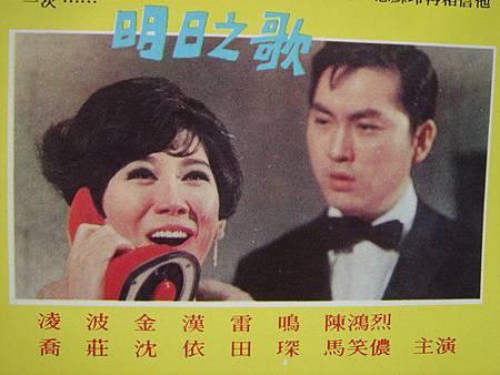 明日之歌(1967)-03.jpg