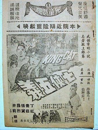 七俠五義(1967).jpg