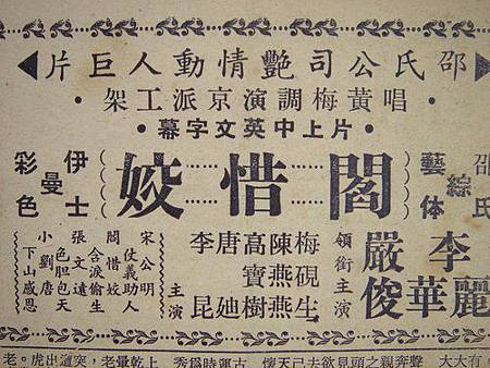 閻惜姣(1963)-01.jpg