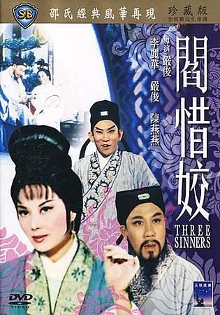 閻惜姣(1963)-02.jpg