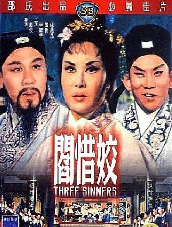 閻惜姣(1963)-03.jpg