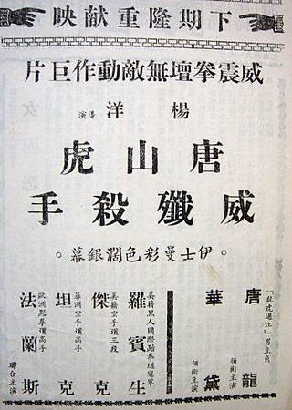 唐山虎威殲殺手(1974)-01.jpg