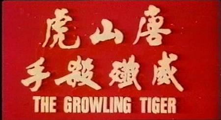 唐山虎威殲殺手(1974)-02.jpg