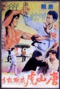 唐山虎威殲殺手(1974)-03.jpg