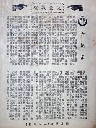 六刺客(本事).jpg