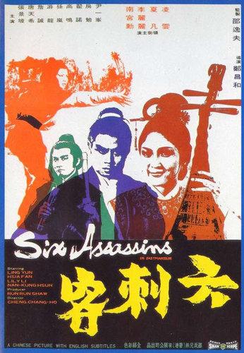 六刺客(1971)-01.jpg