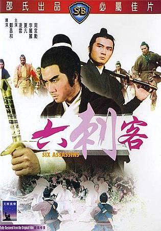 六刺客(1971)-02.jpg