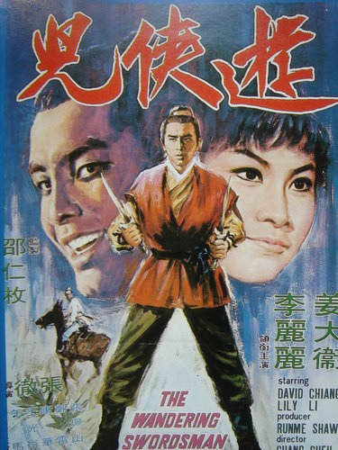 遊俠兒(1970)-01.jpg