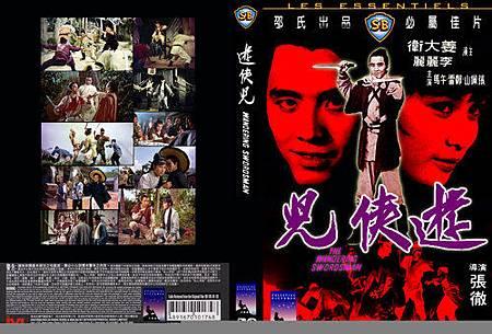 遊俠兒(1970)-03.jpg
