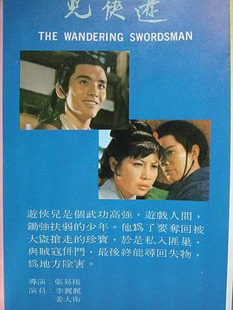 遊俠兒(1970)-02.jpg
