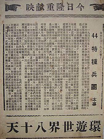 44特種兵團(本事).jpg