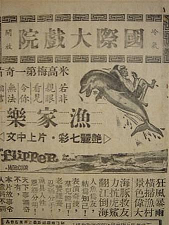 Flipper(漁家樂).jpg