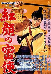 紅顏密使(1959).jpg