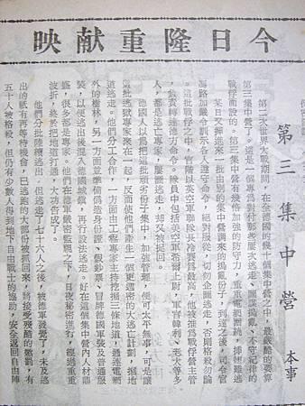 第三集中營(本事).JPG