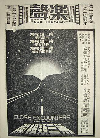 第三類接觸(1977).jpg