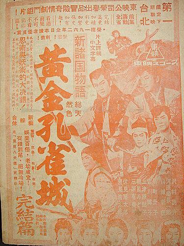黃金孔雀城(1961).jpg