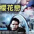 櫻花戀(1957)-01 - 複製.JPG
