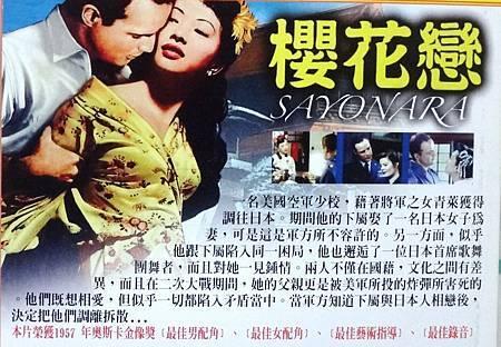 櫻花戀(1957)-02 - 複製.JPG