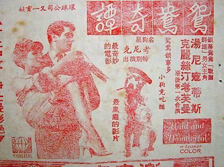 鴛鴦奇譚(1964).jpg