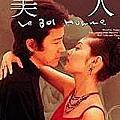 田村正和(美人1999).jpg