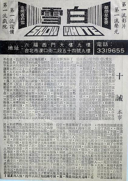 十戒(本事).JPG