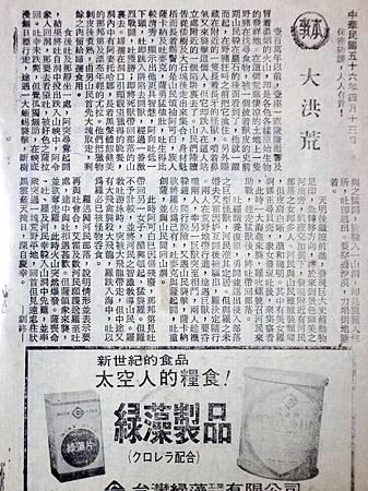 大洪荒(本事).JPG