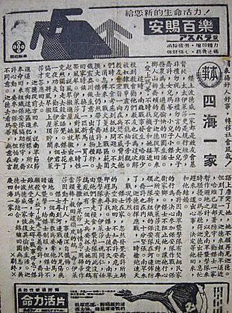 四海一家(本事).jpg