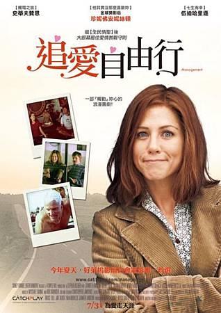 追愛自由行 Management (2008).jpg