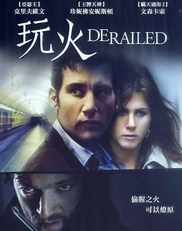 玩火 Derailed (2005).jpg