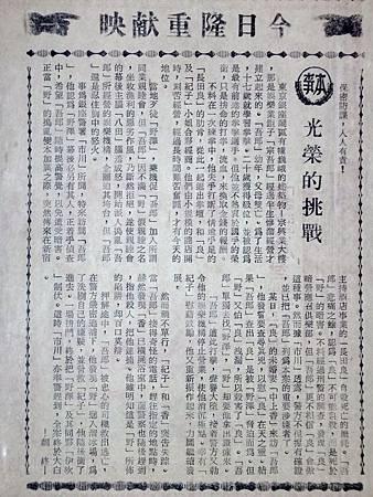 光榮的挑戰(本事).JPG
