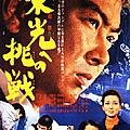 光榮的挑戰(1966).jpg