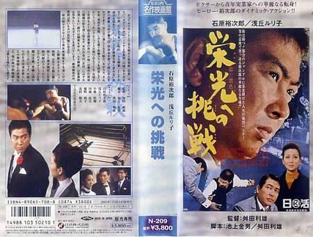 光榮的挑戰(1966)-01.jpg