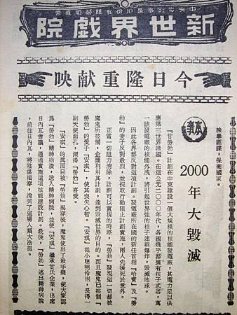 2000年大毀滅(本事).JPG