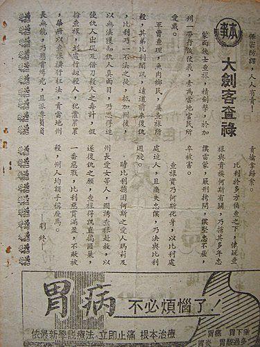 大劍客查祿(本事).jpg