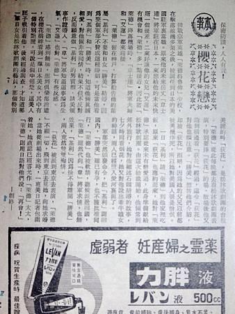 櫻花戀(本事).JPG
