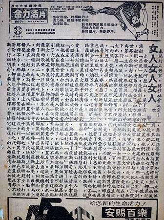 女人女人女人(本事).JPG