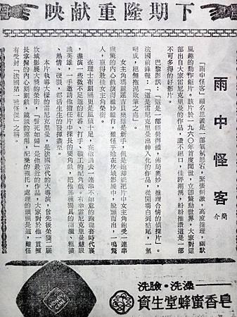 雨中怪客(簡介).JPG
